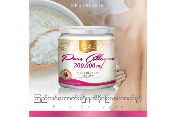 Real Pure Collagen 200,000 mg