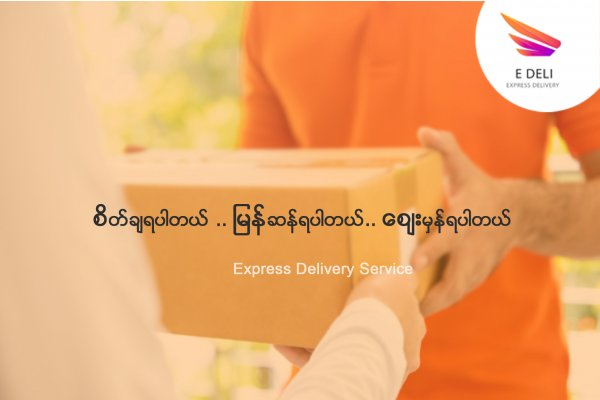 E DELI WEBSITE of Myanmar