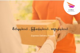 E DELI WEBSITE of Myanmar - Myanmar Online Shopping